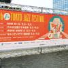 東京JAZZフェスティバルでジャジーな1日を
