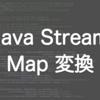 Java Stream でよく使う Map 変換