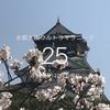 ランニングログ 3/28 お花見ランは楽しい・楽しい!!水都大阪ウルトラマラニックまであと:25日