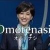 東京オリンピックで来日される皆さんへのおもてなしについて思う事