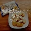 131食目「[ 糖質50%カット ] なら、やせる?」