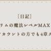 [日記]カリムの魔法レベルMAX&別のアカウントの方でも4章クリア