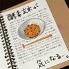 酵素玄米が気になっています