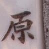 【文京区】原町