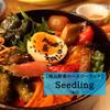 【葉山Seedling】葉山で食べるヘルシー野菜のおしゃれランチ!【レポ】