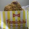 ファミリーマート  ファミチキ(カレー味)食べてみました