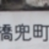 【中央区】日本橋兜町