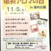 【スケジュール】2016年10月~12月