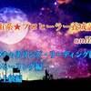 【販売開始‼︎】宇宙系★プロヒーラー養成講座online