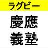 【ラグビー】慶應義塾大学グラウンドへのアクセス