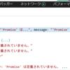 Vue CLI 3 で作った TypeScript のプロジェクトを IE11 対応しよう
