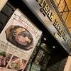 北海道で食べた「ジンギスカン」以外の、おいしい羊の肉料理🐑🐑