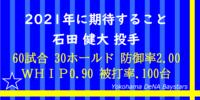 【横浜DeNA】石田 健大 投手への期待・成績【2021年】