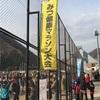みつ健康マラソン大会2017
