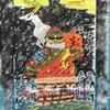 12/24(日)Live Plant 出演者紹介④ Hama Death featuring Hama Black Hetfield