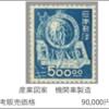 【切手買取】産業図案切手 機関車製造