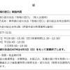 【東邦銀行】旧梁川支店のATMは4月5日(日)に営業終了へ