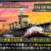 蒼焔の艦隊【軽巡:五十鈴(南太平洋海戦)】