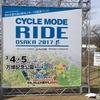 サイクルモード大阪2017行ってきた〜【ロードバイク】