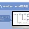 【完全保存版】numpy random | randn、rand、randint全部あり!rand関係総まとめ【サンプルコード】