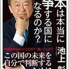 【読書感想】日本は本当に戦争する国になるのか? ☆☆☆☆