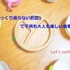 『ひっくり返らないお皿』で子供も大人も楽しい食事を