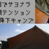 【3月 羽高湖森林公園キャンプ場】ギギ‐1歓喜の初導入!からの初故障!ゼインアーツへ修理輸送・・・