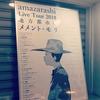 amazarashiのライブを見てなんか反省した