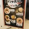 KITTE/ラーメン激戦区 東京・丸の内「松戸富田麺絆」に行ってきた! (令和元年5月8日)