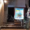 12月23日(水)比較的暖かな一日と、静かな酒場。