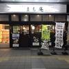 【オススメ5店】日立・ひたちなか(茨城)にあるそばが人気のお店