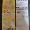 【5/31】ソフすみっコぐらしキャンペーン 【レシ/はがき】