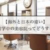 【海外と日本の違い】海外留学中の美容院ってどうするの?