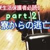 続【寮生活】寮からの逃亡part.2