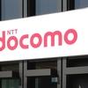 ドコモ、今春の値下げで「docomo with」終了やシェアパック見直しの可能性