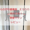 【ぶらさがり健康器BS502】WASAI(ワサイ)の懸垂マシンを買ったので組立・使ってみてのレビューします