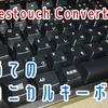 【レビュー】初めてのメカニカルキーボード|FILCO Majestouch Convertible2赤軸