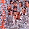 2020/08/15 Sat. #5『日本のいちばん長い日』