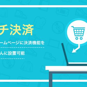 【代表・橋田が解説!】ペライチ決済の購入完了画面のアップデートについて