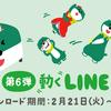 三井住友銀行のミドすけがかわいい件。【ステマじゃないよ!】