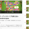 ガーデンスケイプ YouTubeプレイ動画リンクまとめ