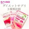 【ダイソー】ダイエットサプリ3種類の特徴・カロリー・飲み方まとめ