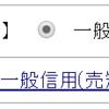 【優待クロス取引】平成29年11月の株主優待取り戦略を考える
