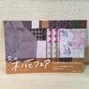 名古屋イベントは12月11日から