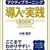 「導入&実践BOOK」は実践にお勧め!