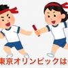 2020年東京オリンピックは中止か?