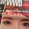 WWD Beautyから分かる2015年流行予測