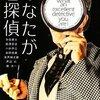 【推理小説】感想:小説「あなたが名探偵」(泡坂妻夫ほか/2005年)