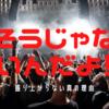 【週刊E&A】新しいYOUTUBE動画が全然新しくない件