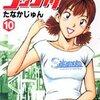 ナッちゃん(10)(11)